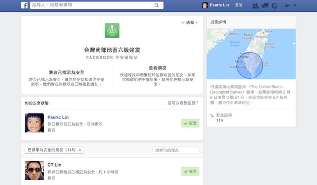 台灣南部地區六級強震!快用 Facebook 平安通報站跟你的好友報平安