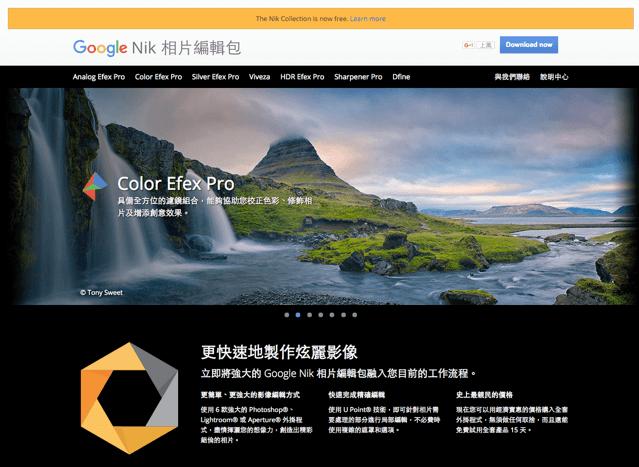 Google 釋出 Nik Collection 免費下載!七種專業 Photoshop 影像編輯濾鏡特效一次到位