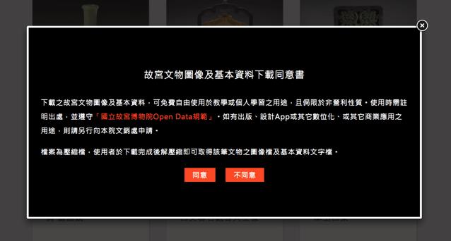 國立故宮博物院 Open Data 開放高解析度文物圖像免費下載