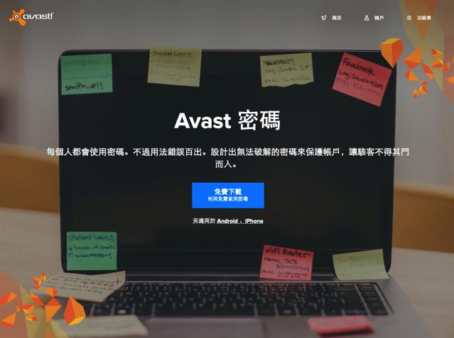Avast Passwords 免費密碼管理工具,在各種裝置同步備份密碼 via @freegroup
