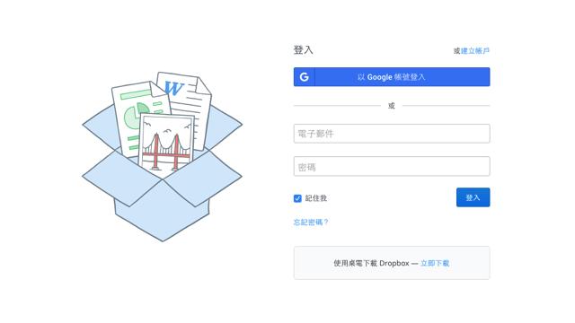 Dropbox 整合 Google 帳號一鍵免費註冊、快速登入教學