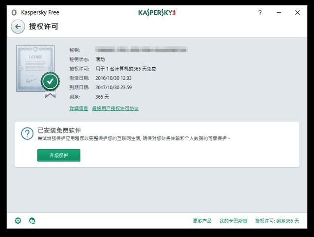 Kaspersky Free 免費版