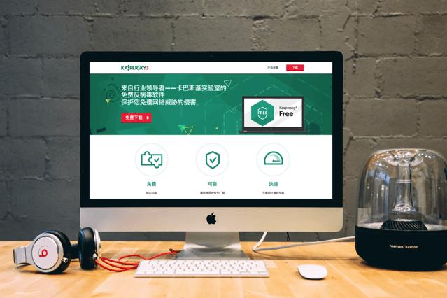 卡巴斯基在中國推出 Kaspersky Free 免費版,免破解下載自動啟用授權