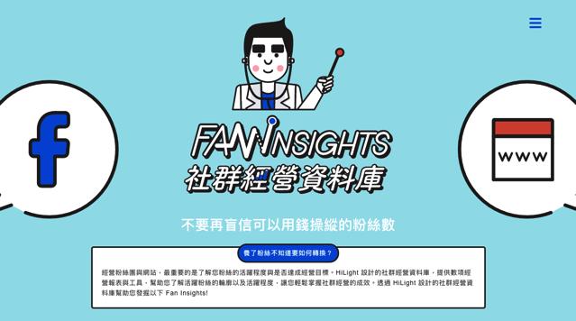 HiLight 推出免費粉絲團健檢工具,了解 Facebook 活躍粉絲屬性提高互動轉換