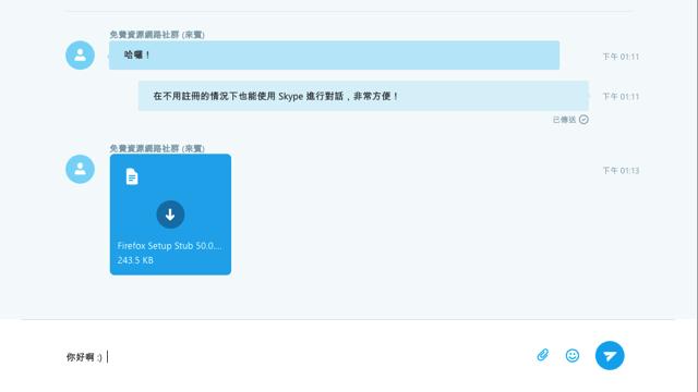 Skype 免註冊、免登入,一鍵開啟線上臨時聊天室教學(可視訊、群組通話)