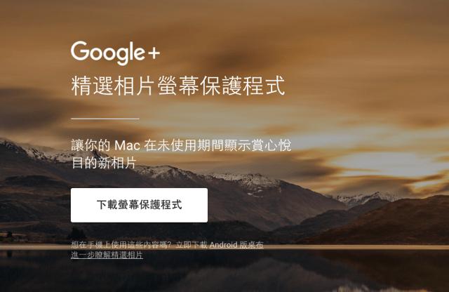 Google 免費精選相片螢幕保護程式