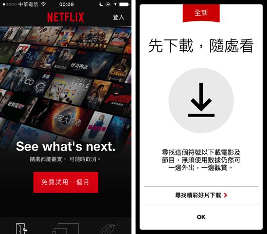 Netflix 下載電影美劇到手機平板離線播放,沒網路 Wi-fi 也能看電影