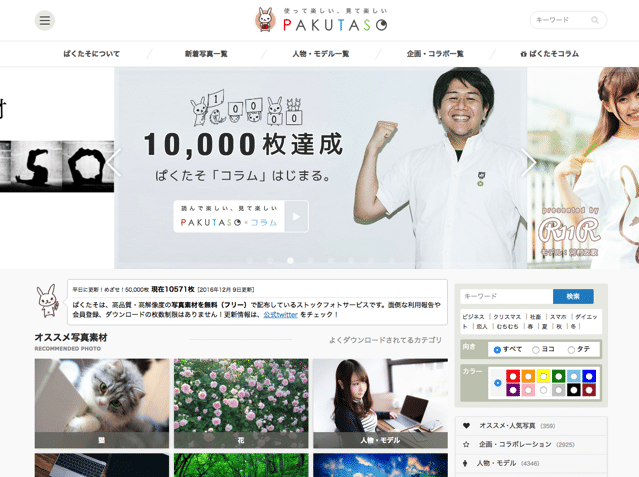 PAKUTASO 日本免費圖庫推薦!超過一萬張高畫質相片下載可作商業用途