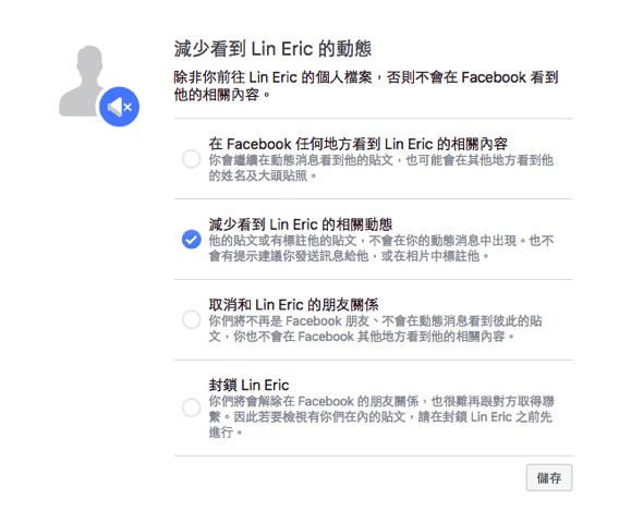 和 Facebook 朋友「保持距離」減少看到對方動態或讓對方看不到