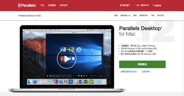 Parallels Desktop Lite 虛擬電腦精簡版免費下載!在 Mac 安裝雙系統最佳解決方案