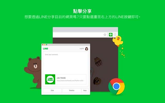 LINE it! 透過 LINE 快速分享當前網頁鏈結或內容,Chrome 必裝外掛推薦