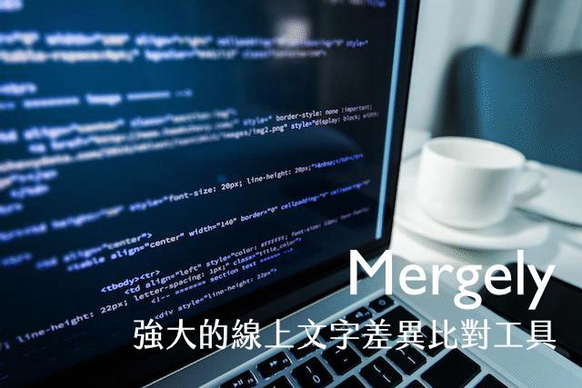 Mergely 免費線上差異比對(Diff)工具,快速查看及合併程式碼修改段落