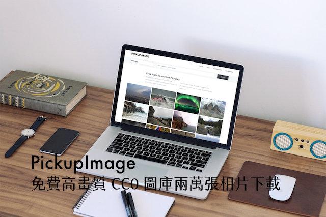 PickupImage 免費高畫質 CC0 圖庫兩萬張相片下載可商業用途