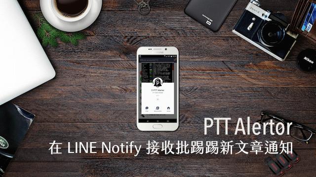 Ptt Alertor 在 LINE、臉書接收批踢踢新文章通知,可追蹤主題、作者和推文