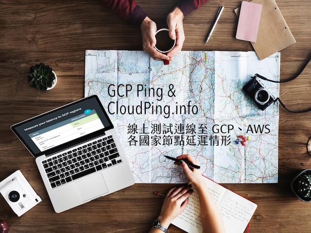 GCP Ping & CloudPing 測試連線至 GCP、AWS 各國節點速度和延遲情形