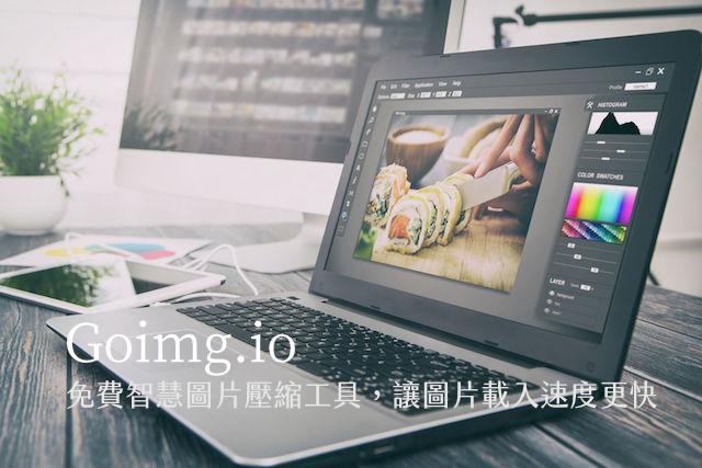 Goimg.io 免費智慧圖片壓縮工具,讓圖片減肥載入速度更快