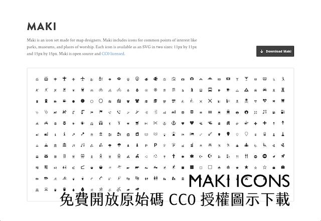 Maki Icons 免費開放原始碼 300 圖示下載,採用 CC0 授權可商業用途