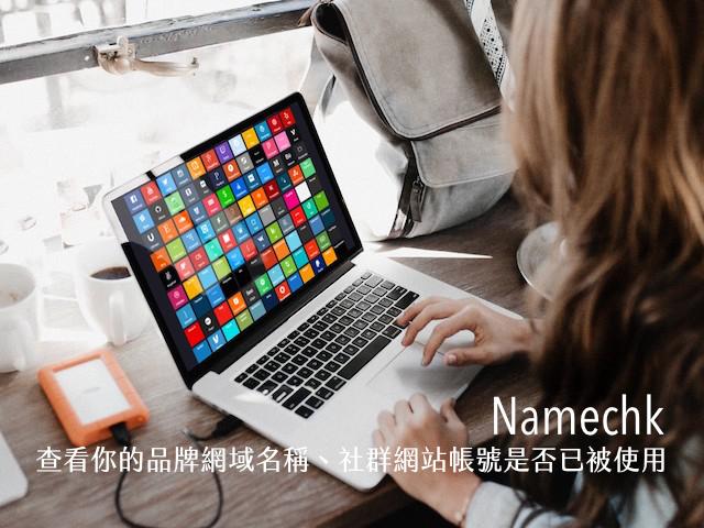 Namechk 查看你的品牌網域名稱、社群網站帳號是否已被註冊使用
