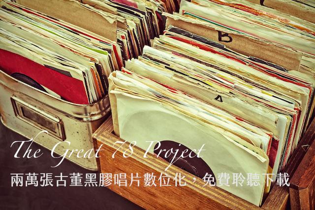 The Great 78 Project 兩萬張古董黑膠唱片數位化,開放免費聆聽下載 via @freegroup