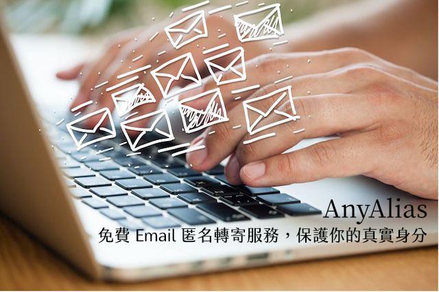 AnyAlias 免費 Email 匿名轉寄服務,保護你的真實身分不外洩