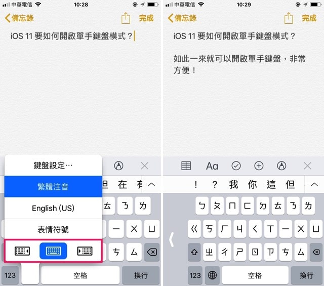 iOS 11 QuickType Keyboard