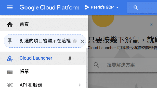 使用 Google Cloud Platform 雲端主機免費版架設 WordPress 教學