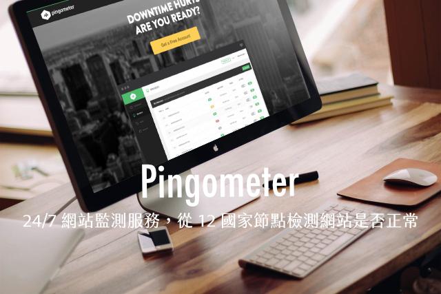 Pingometer:24/7 網站監測服務,從 12 國家節點檢測網站是否正常