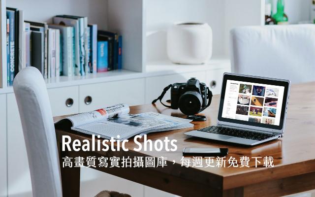 Realistic Shots 高畫質寫實拍攝圖庫,每週更新免費下載