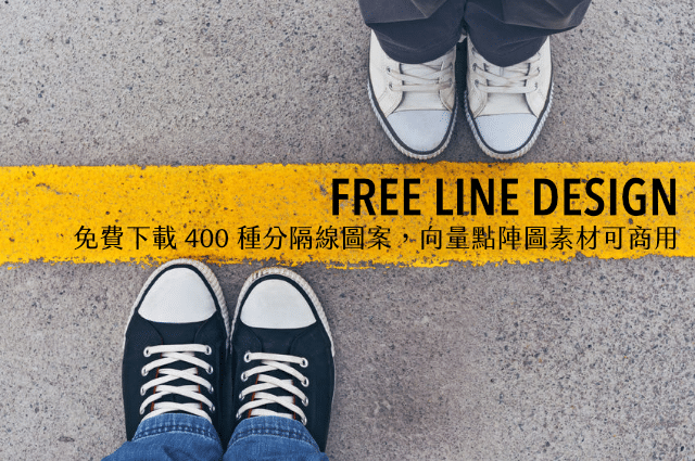 FREE LINE DESIGN 免費下載 400 種分隔線圖案,向量點陣圖素材可商用 via @freegroup
