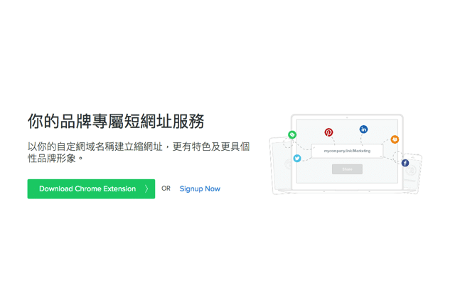 Rebrandly 為你的品牌建立專屬免費短網址,可自定網域名稱