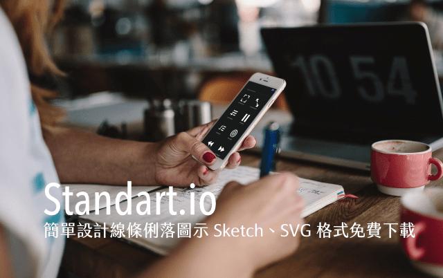Standart.io 簡單設計線條俐落圖示集,Sketch、SVG 格式免費下載 via @freegroup