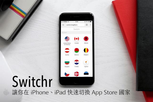 Switchr 讓你在 iPhone、iPad 快速切換 App Store 國家 via @freegroup