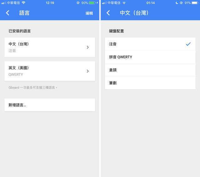 iOS 版 Google 輸入法終於支援「注音輸入法」,完美整合英數、表情符號及搜尋功能