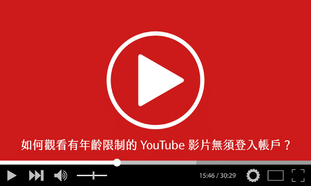 觀看有年齡限制的 YouTube 影片無須登入帳戶,只需網址加上四個字母 via @freegroup