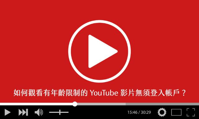 觀看有年齡限制的 YouTube 影片無須登入帳戶,只需網址加上四個字母
