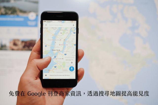 免費在 Google 刊登商家資訊,透過搜尋地圖提高能見度