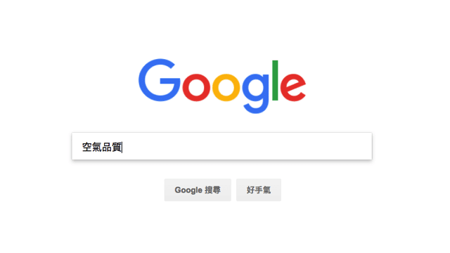 Google Air Quality