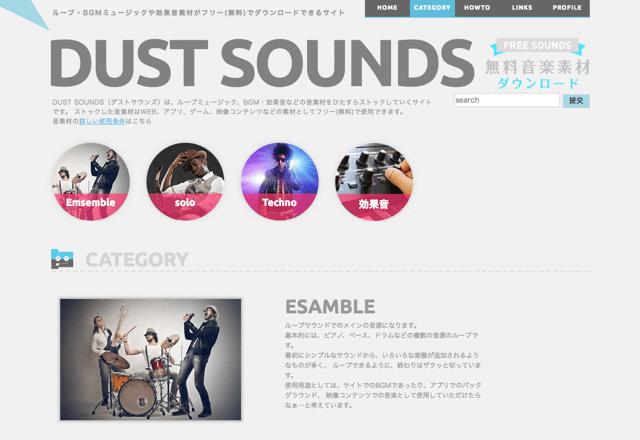 DUST SOUNDS 免費循環音樂、背景音效和聲音素材,三種格式可商用