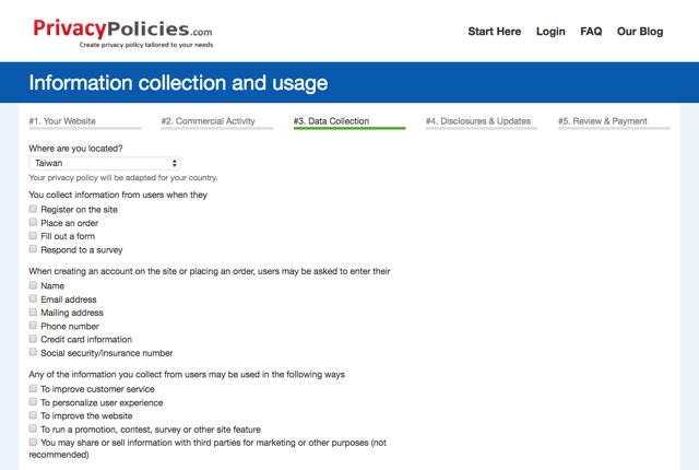 隱私權政策 Privacy Policy 產生器,中英文範本免費下載