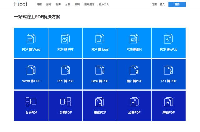 Hipdf:免費 PDF 轉檔、壓縮、合併、分割、編輯和圖片處理工具