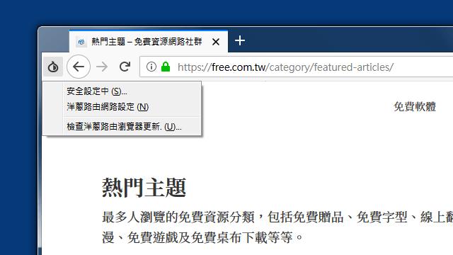 Tor Browser 洋蔥路由瀏覽器繁體中文版