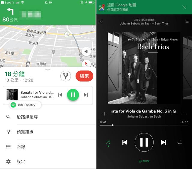 Google Maps 整合音樂播放器,導航時可輕鬆操作 Apple Music、Spotify