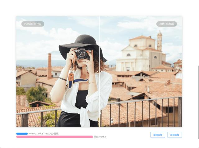 Picdiet 線上圖片壓縮工具,利用 JavaScript 演算法快速幫圖片減肥