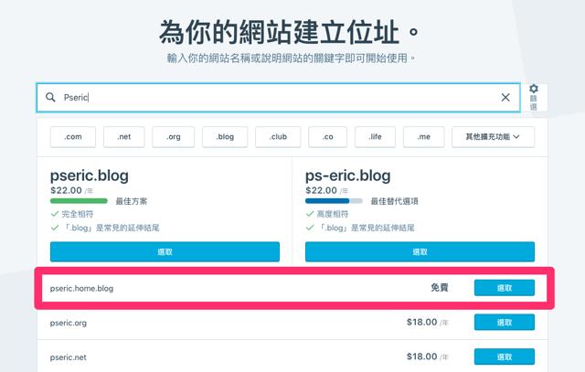 WordPress.com 開始提供免費 .blog 網域名稱
