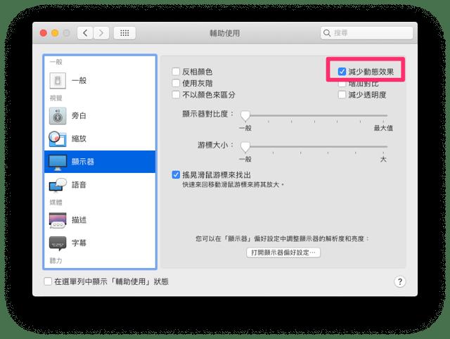 關閉 macOS 和 iOS 動態效果