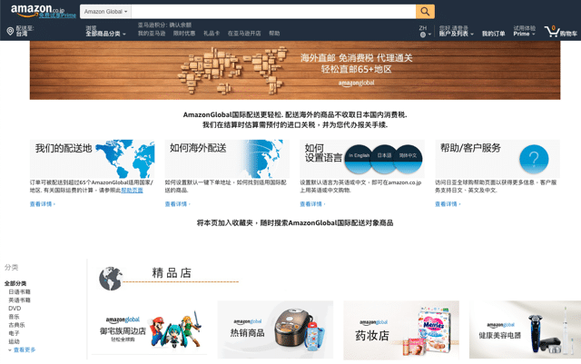 日本亞馬遜 AmazonGlobal 線上購物直送台灣,免消費稅免找代購