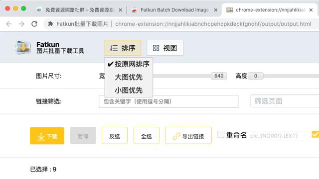 Fatkun Batch Download Image 圖片批次下載工具,可打包或匯出所有網址