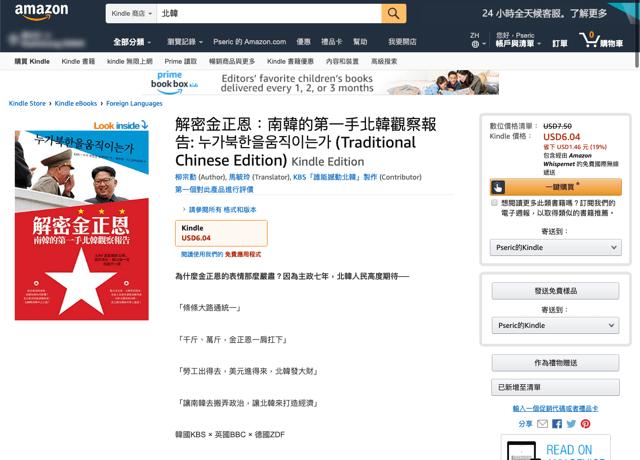 Amazon Kindle 繁體中文