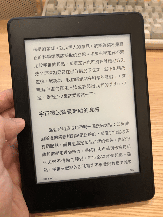 Amazon Kindle 繁體中文