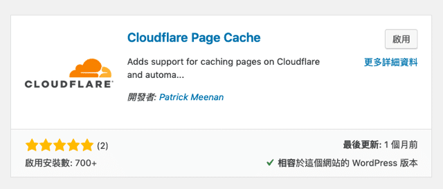使用 Cloudflare Workers 加速 WordPress 教學